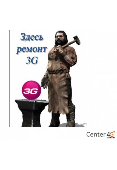 Купить Ремонт 3G 4G модемов и мобильных роутеров MiFi
